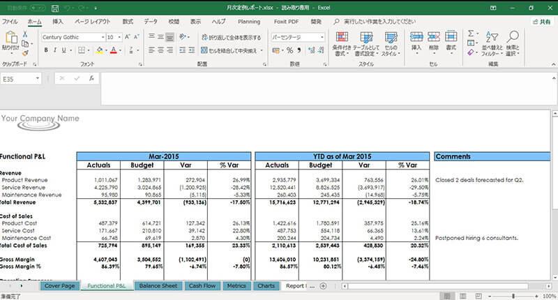 出力レポートの固定化(エクセル埋め込み)